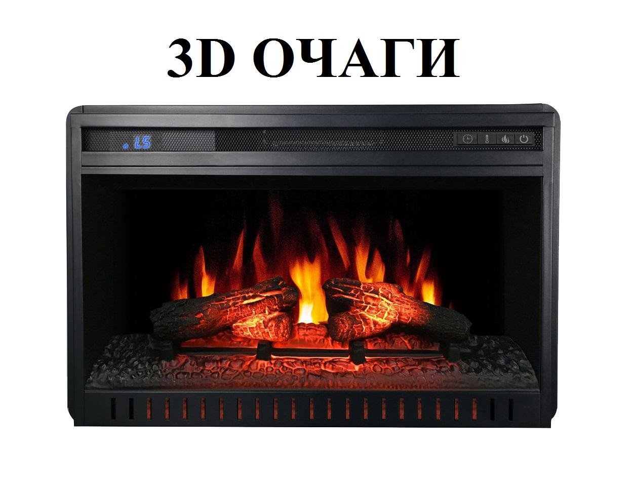 3D очаги