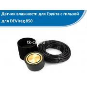 Датчик влажности для Грунта с гильзой для DEVIreg 850